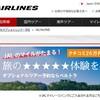 専用Webサイトからの予約で、JALマイルを貯めよう JALとのマイレージ提携を開始 オプショナルツアー予約のベルトラ