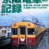 京電を語る179…久しぶりに京阪の本を買いました。