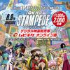 劇場版ONEPIECE STAMPEDE デジタル映画観賞券プレゼントキャンペーン1,000組2,000名に当たる!