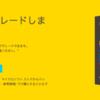 Windows 8 Pro のダウンロード版をようやく発見!