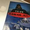 【読書】「不肖・宮嶋南極観測隊ニ同行ス 」宮嶋茂樹:著