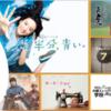 【オンライン動画】「半分、青い。」や「チコちゃんに叱られる」を一気観したいならネットで「NHKオンデマンド 特選見放題パック972円/月」を契約する