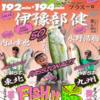 予告動画公開!イヨケンDVD「FISH it EASY!5 (ルアーマガジンプラスVol.13)」絶賛通販予約受付中!