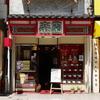 横浜中華街「楽園(ラクエン)」善隣門下にありながらひっそりたたずむ名店