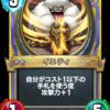 【DQR】『光と闇の異聞録』新カード評価 前編