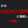 【第3弾】インスタの怪しいネットビジネスに連絡してみた 〜前編〜