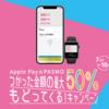 #358 PASMO50%還元キャンペーン