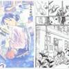 絵を描く、読む快楽とは?(後編)こうの史代、杉浦日向子、水木しげるなど