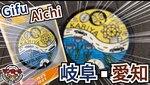 【#3】[第14弾あり]マンホールカードを岐阜県(高山市)、愛知県(小牧市、みよし市、刈谷市)で集めてきました![4枚]