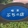 敷島公園付近のカフェ ぶちの店