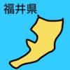 福井の未来を考える (余計なお世話)