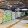 JR渋谷駅 ハチ公改札口 コインロッカー