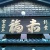 FOP2倍キャンペーン⑥ 伊勢神宮で食べ歩きと泊まったホテルがなかなか良かった