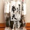 【食評】時代遅れバンザイ!駄菓子バンザイ アベック奉天