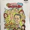 ニッポン放送番組表(ビバリー30周年特集)