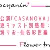 【花組】「CASANOVA」超今更キャスト別感想:1(明日海りお・仙名彩世)