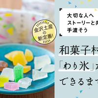 金沢土産・プレゼントの新定番!和菓子村上の人気商品「わり氷」ができるまでを調べてきました!【PR】
