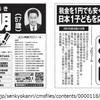 減税日本焼け太り