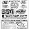 ★無料 教室見学&説明会のご案内★ 8月6日(月)~11日(土)