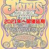 ニュース:Joints Custombike Show 2020 開催延期