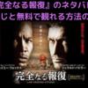 【映画】「完全なる報復」のネタバレなしのあらすじと無料で観れる方法!