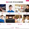 【株主優待】SDエンターテイメント(4650) から 6,000ポイント分の株主優待が到着!