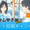 【8/5 ~ 8/23開催!】「カクヨム甲子園2020」プロット投稿キャンペーン