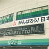 NEWS LIVE TOUR 2016 QUARTETTO感想 #にゅすほめ