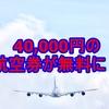 4万円のANA航空券が無料になった