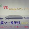 ExcelとGoogleスプレッドシートのどちらが表計算に便利なの?