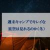 【検証】冬の週末キャンプでキレイな星空は見れるのか