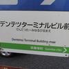 シリーズ土佐の駅(170-1)デンテツターミナルビル前駅(とさでん交通後免線・停留所篇)