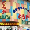 終わりは必ず来るものですね。大阪の布地の「とらや」さんが閉店になり思うこと。