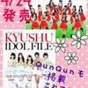 福岡のアイドルQunQun 研修生の中学生達が昇格