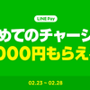 【2/23-2/28】【LINE Pay】初回チャージ2,000円以上で1,000円分の残高をプレゼント!
