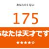 Mensa #020 IQテスト (2014年以来大人気のテストです)