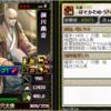 細川幽斎 戦国ixaカードメモ:2209