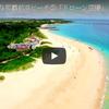 一度は訪れたい日本の絶景「宮古島の与那覇前浜ビーチ」