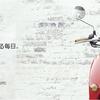 ヤマハVino2021年モデルを発売!欲しくなるのは「ゆるキャン△」のせい?(笑)