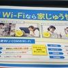 ジェイコムjcomならタブレットでテレビがwi-fiで自由にできる