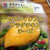 セブンイレブンの新作サラダチキンチーズ味はチーズ感抜群美味しい!