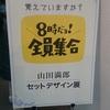 ドリフターズ全員集合舞台セット展「覚えていますか?8時だヨ!全員集合山田満郎セットデザイン展」に行ってきた。