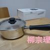 【鍋】柳 宗理 18cm片手鍋を買いました。鉄フライパンも使用中