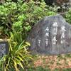 自分の生まれ年、生まれた季節の句碑に遭う@伊奈波神社