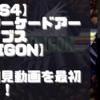 【初見動画】PS4【アーケードアーカイブス TRIGON】を遊んでみての感想!