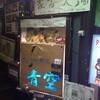 幡ヶ谷「青空」で馬頭琴を聞きながらのモンゴル餃子