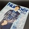スポーツ誌「Number」初の将棋特集!《藤井聡太と将棋の天才。》が圧巻すぎる件