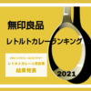 無印良品レトルトカレーランキング 人気投票結果【2021年】