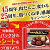 45周年 肉だんご、変わる 25周年、鶏つくね串、感謝キャンペーン