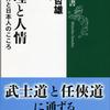 覚書:「義理と人情 長谷川伸と日本人のこころ」(山折哲雄著・新潮社 2011/10)